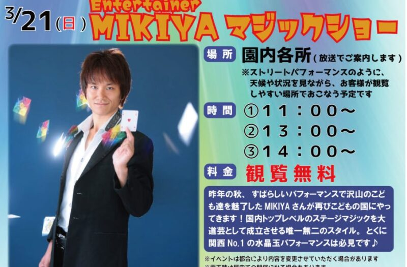 Entertainer MIKIYA マジックショー