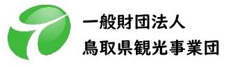 一般財団法人 鳥取県観光事業団